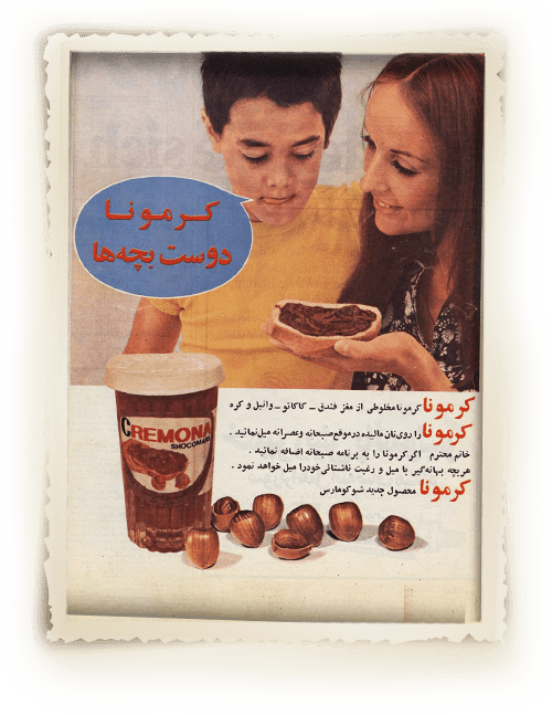 about | cermona قدیمی ترین| فندوق | شکلات صبحانه